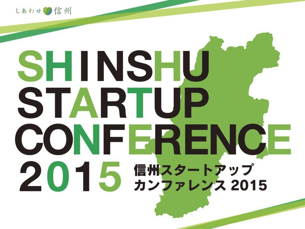 【プレスリリース】「信州スタートアップカンファレンス2015@TOiGO」を開催