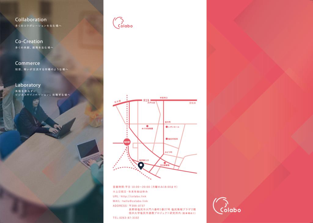 【プレスリリース】塩尻初のコワーキングスペース「Colabo」オープン!
