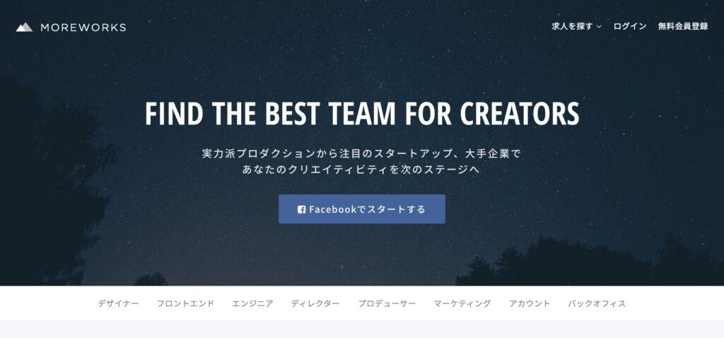 求人・転職情報 I Web業界で活躍したいならMOREWORKS - https___www.moreworks.jp_