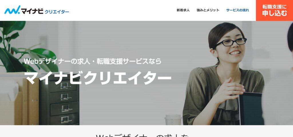 Webデザイナーの求人情報・転職支援サービスならマイナビクリエイターの転職・求人情報 I Web職・ゲーム業_ - https___creator.mynavi-agent.jp_lp_job_j_3