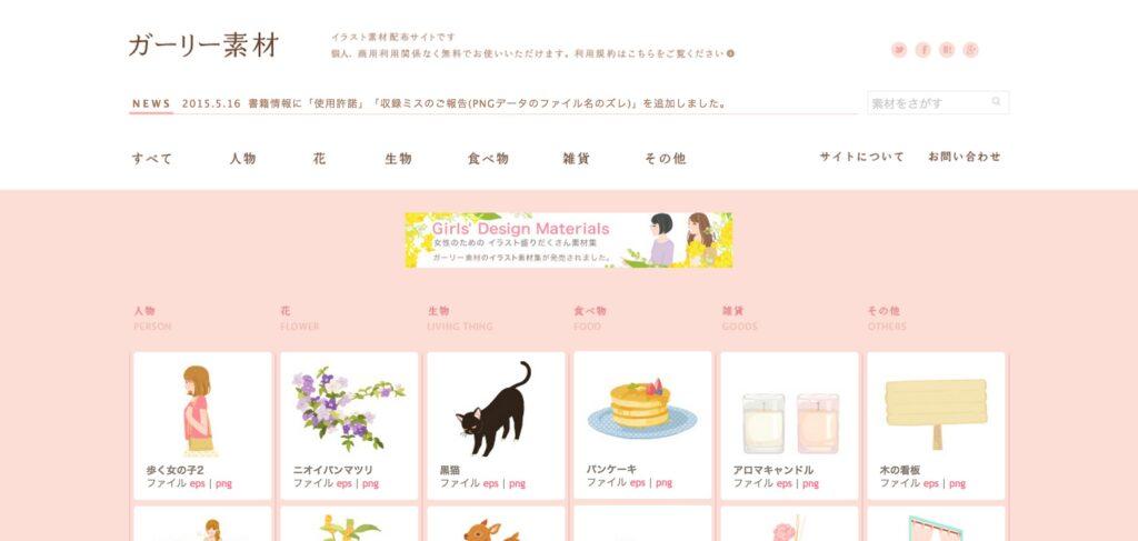 ガーリー素材 I 無料フリーイラスト素材配布サイト - http___girlysozai.com_