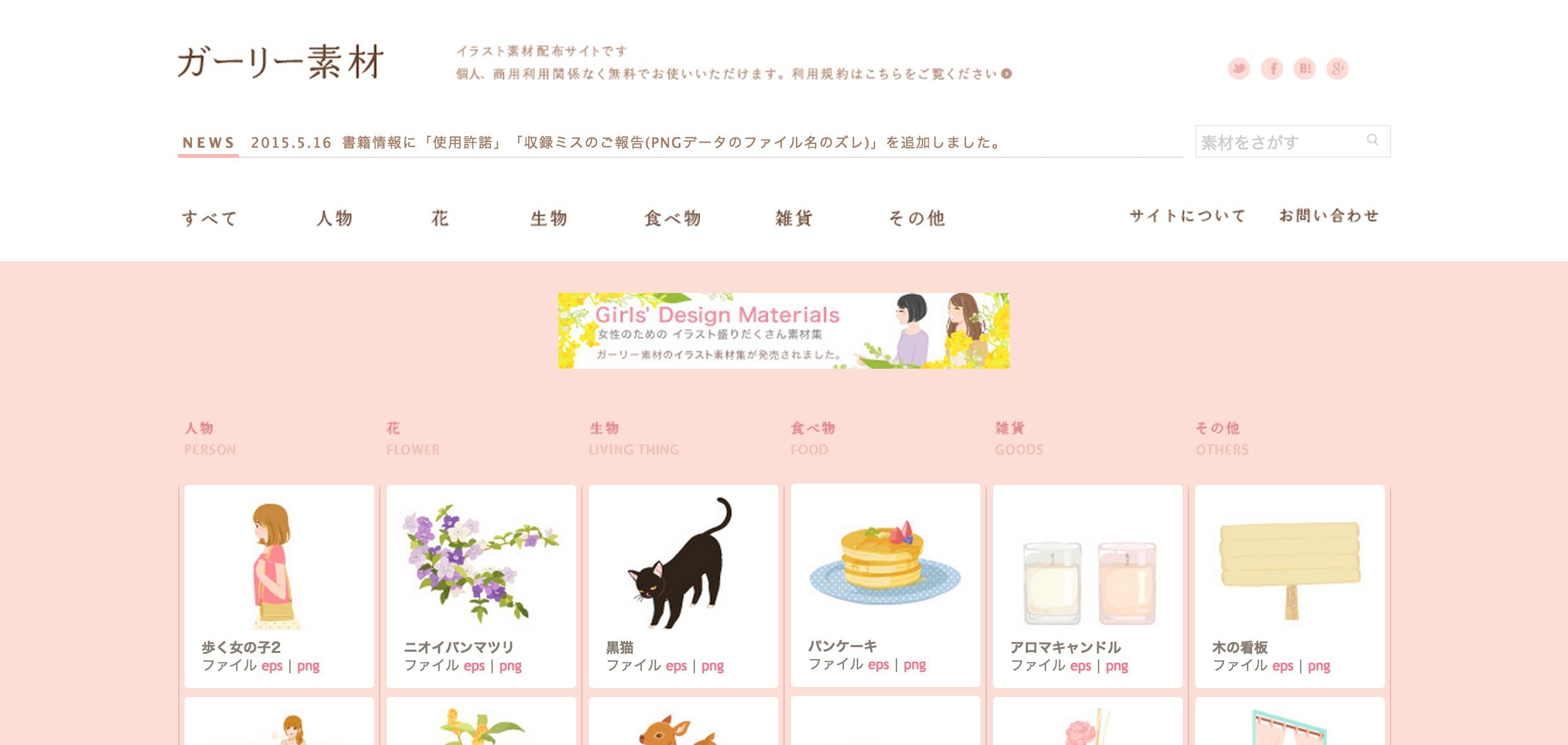 ガーリー素材-i-無料フリーイラスト素材配布サイト-http___girlysozai_