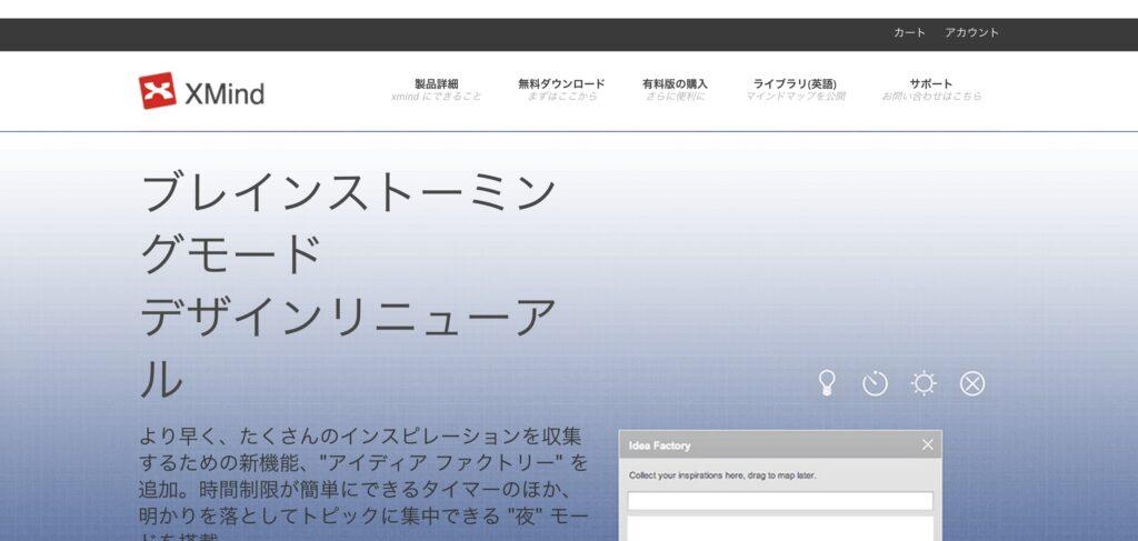 人気ランキング No.1のマインドマップソフト XMind - http___jp.xmind.net_