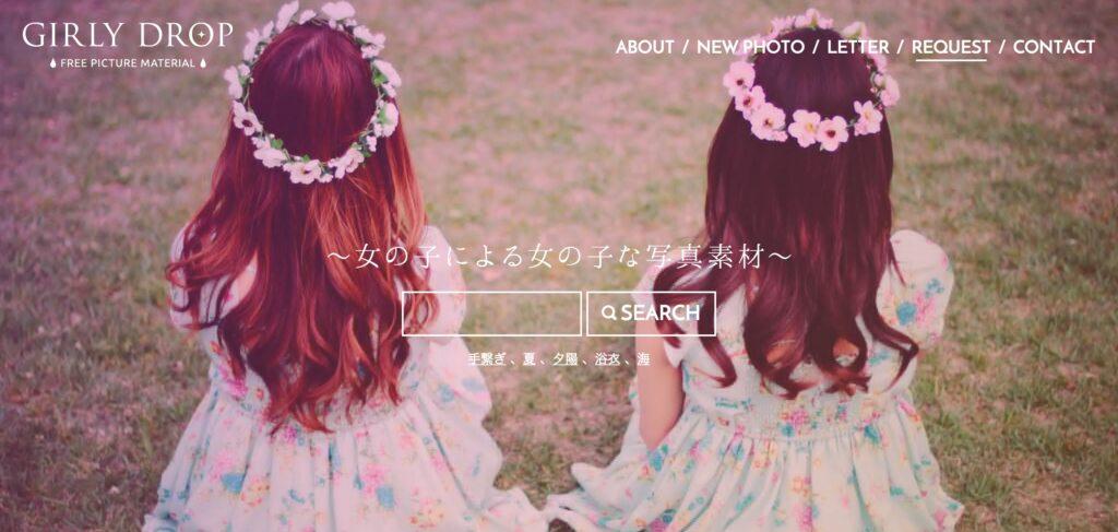 女の子による女の子な無料(フリー)写真素材サイト|GIRLY DROP(ガーリードロップ) - http___girlydrop.com_