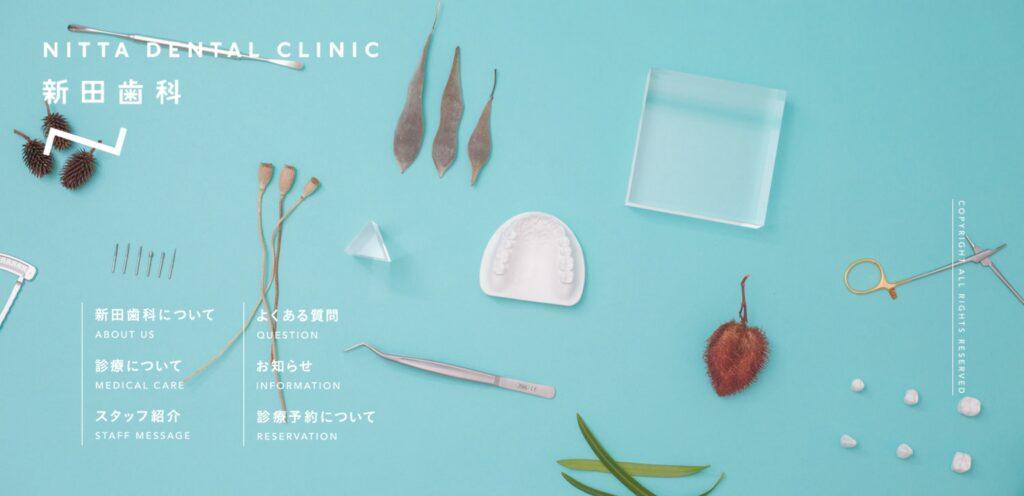 福岡 皿山の歯医者|新田歯科 - http___2tta.com_