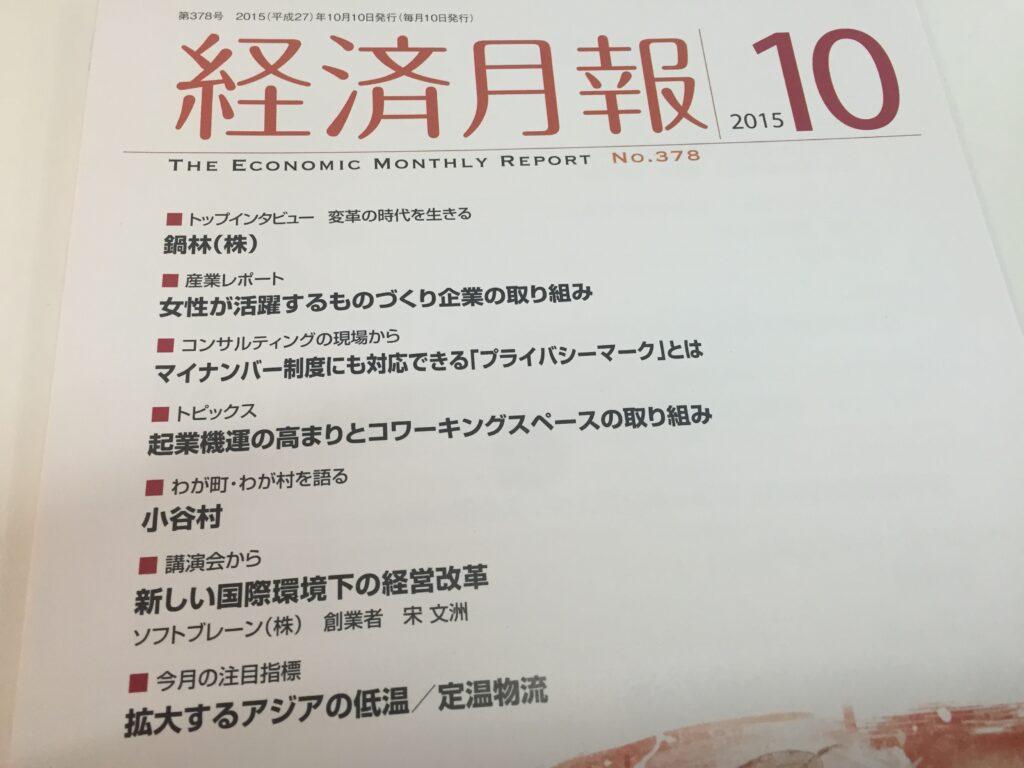 「経済月報10月号」に当社のコワーキングスペースの取り組みについて掲載いただきました。