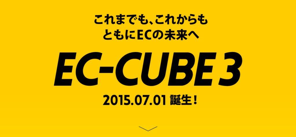 【EC-CUBE3】サイト構築で必要だった設定のまとめ