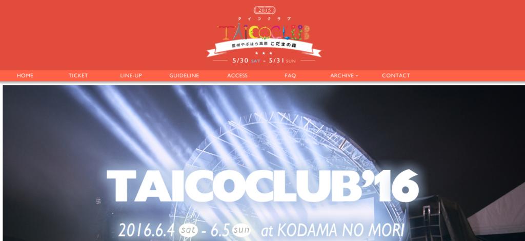 長野県の音楽フェスサイト2015年まとめ
