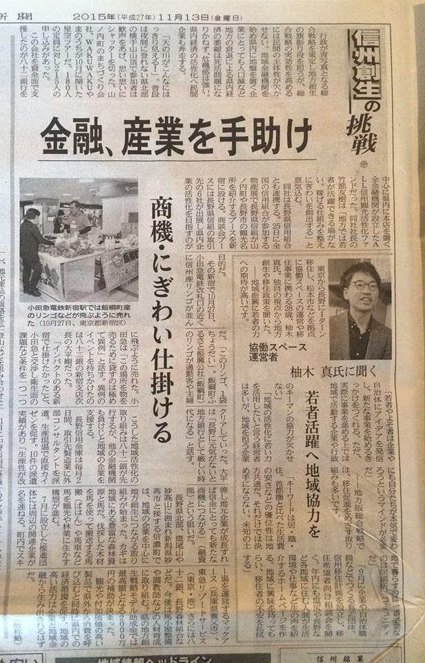 日本経済新聞にKnower(s)スタッフ柚木の取材記事を掲載いただきました