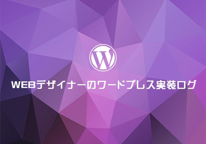 ページングの設定【初心者のためのWORDPRESS -08-】