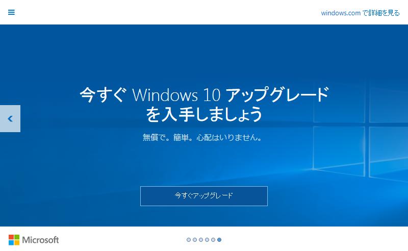 やっぱりトラブルが多かった! Windows10アップグレードによる不具合の傾向と対策