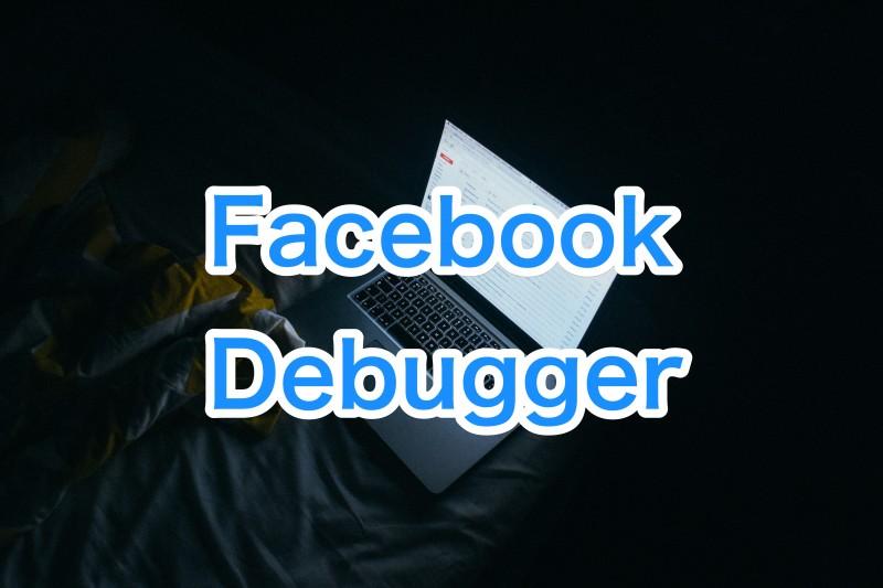 Facebookでサムネイル写真が表示されない…Facebook Debuggerを使ってみよう!