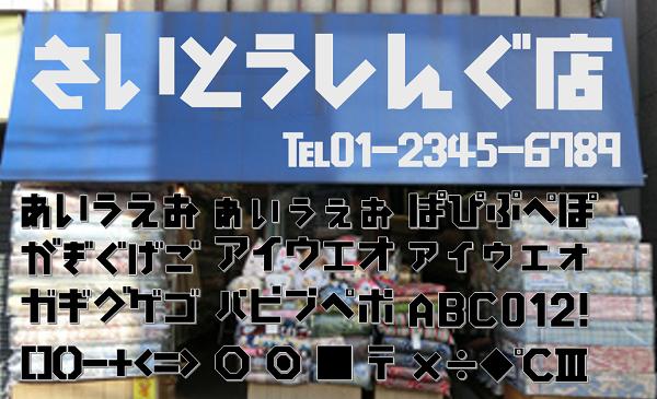 ロゴ向け!ちょっと古風なフリーフォント5選まとめ!!