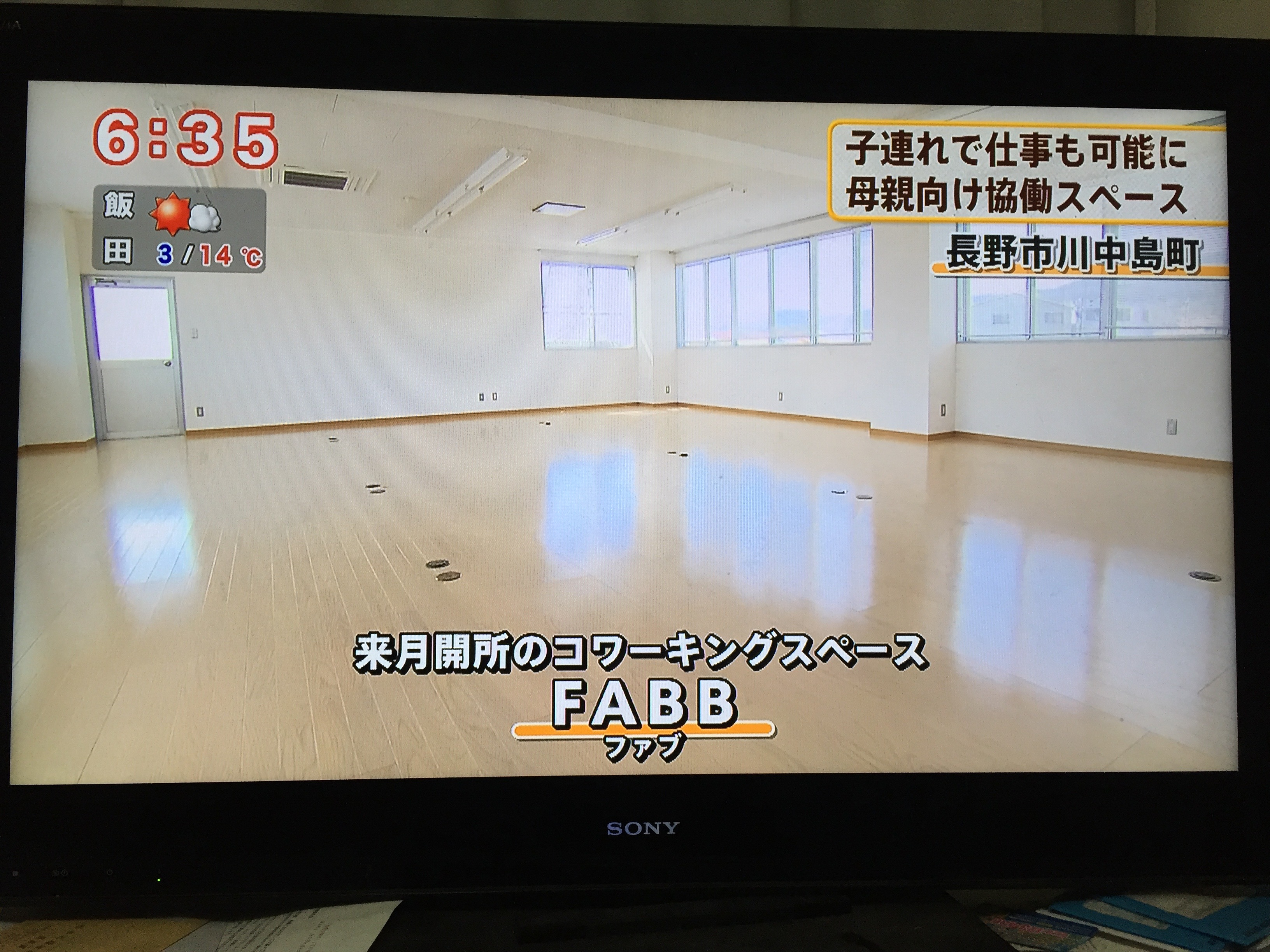 FABBがabnステーションで特集されました!