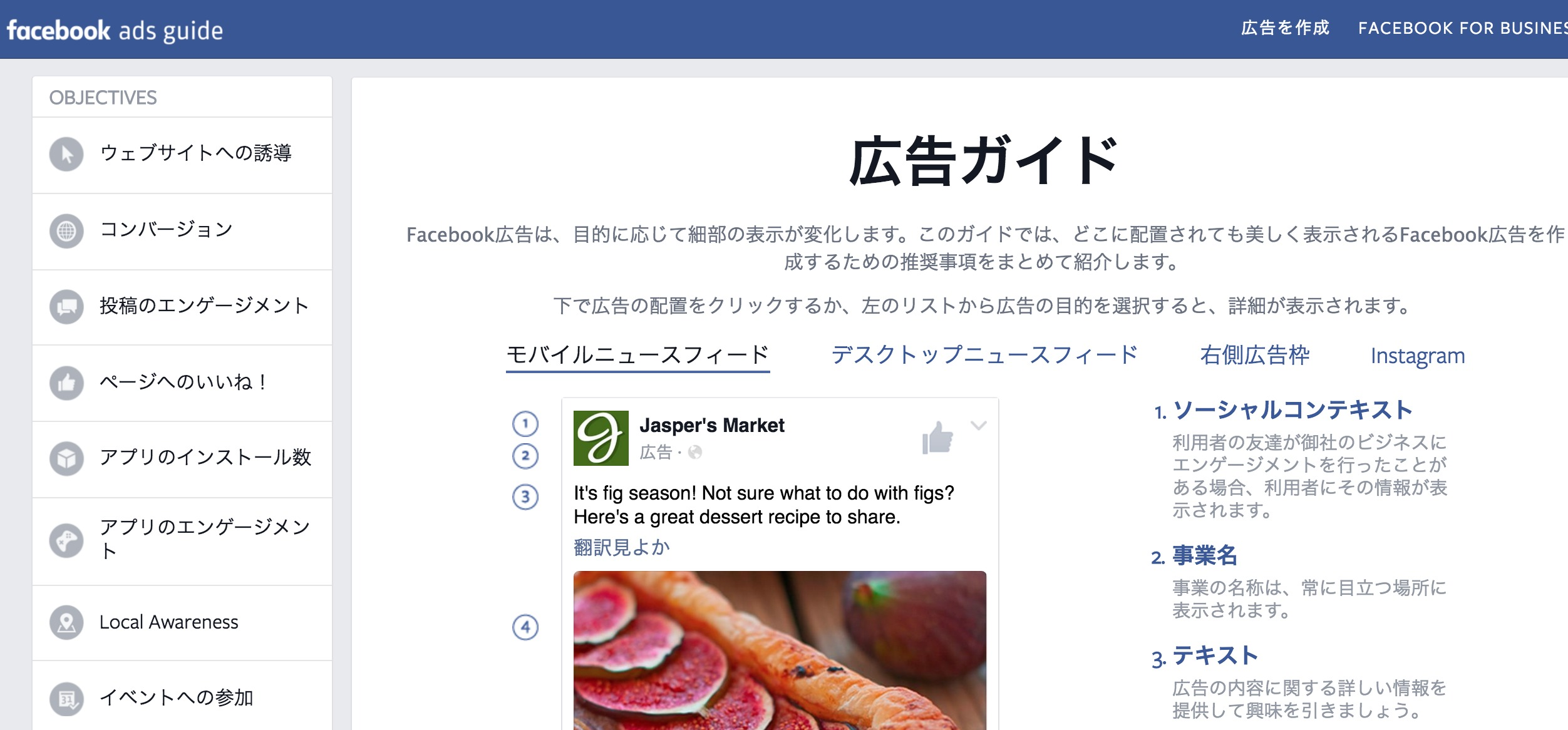 facebookguide