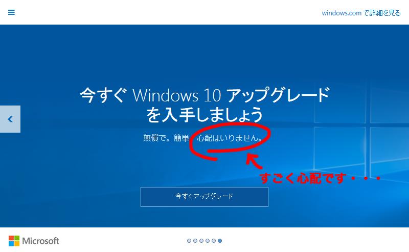 【連載】あなたのパソコン、Windows10にすると動かなくなるかもしれませんよ!?