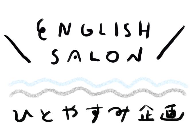 【English Salon】英語の学習に役立つ!?English動画3選まとめ