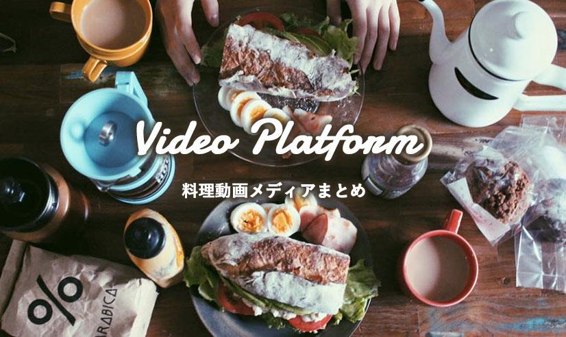 食欲の秋はすぐそこ!食欲そそる料理動画メディアまとめ