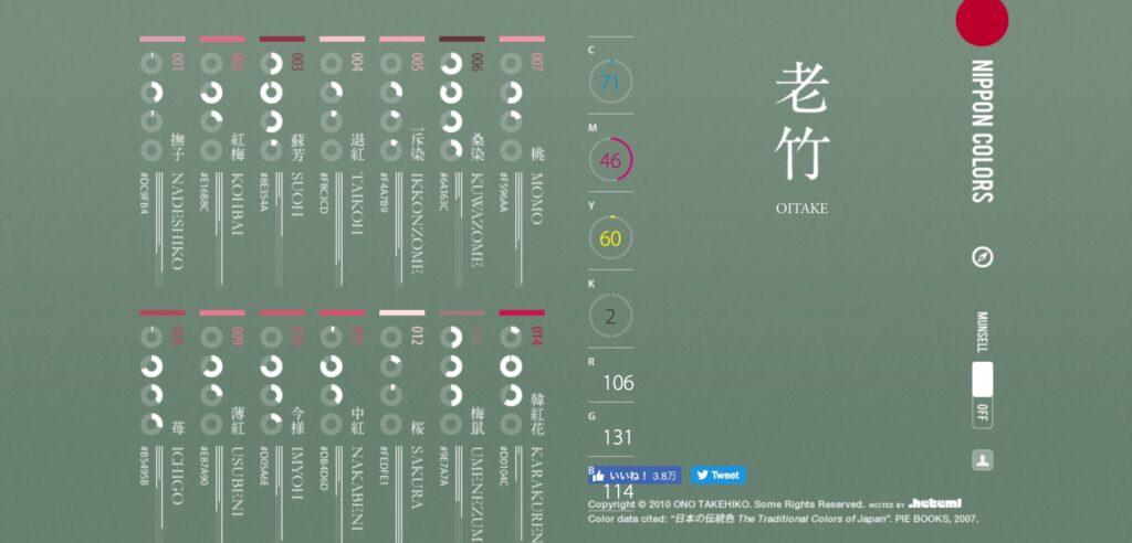 nippon-colors-%e6%97%a5%e6%9c%ac%e3%81%ae%e4%bc%9d%e7%b5%b1%e8%89%b2-http___nipponcolors-com_
