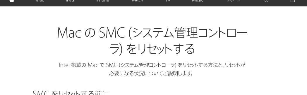 【Mac関連ログ】 MacのバッテリーとSMCリセットについて。