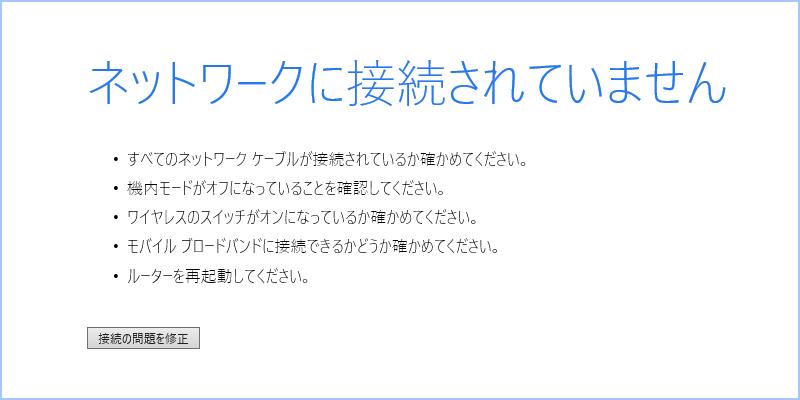 Windows10がネットにつながらない!と高速スタートアップの関係