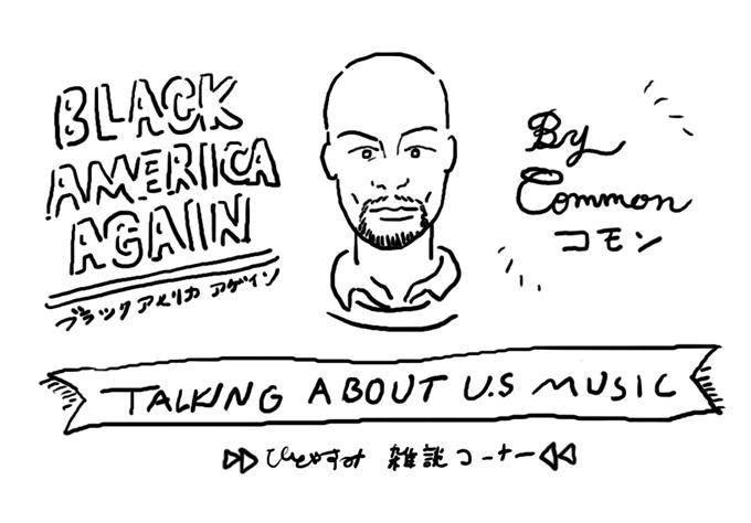 【雑談】CommonのニューアルバムBlack America Againのはなし