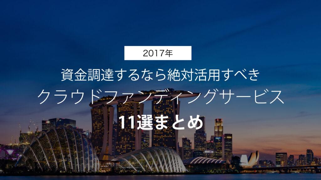 【2017年】 資金調達するなら絶対活用すべき クラウドファンディングサービス 11選まとめ