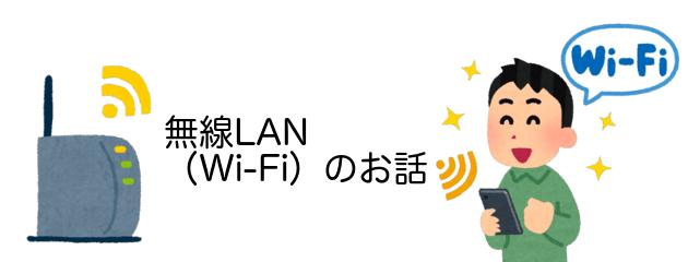 【初心者向け】Wi-Fi(無線LAN)って何?