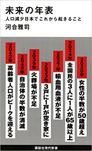 「未来の年表」(著:河合雅司)読みました