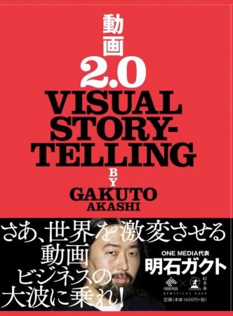 「動画2.0 VISUAL STORY TELLING」(著:明石 ガクト)読みました