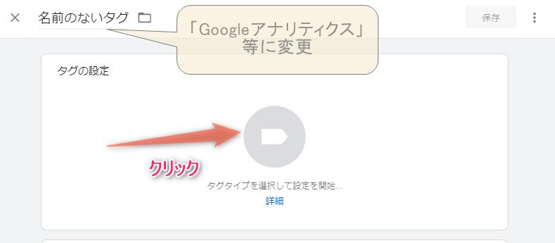 アナリティクスやCV数はGoogleタグマネージャー(GTM)で管理