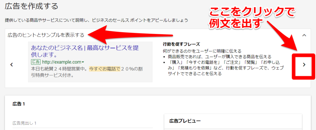 Google広告の使い方・設定