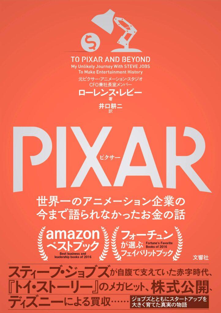 「PIXAR」(著:ローレンス・レビー)読みました