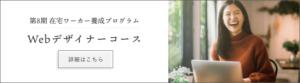 Webデザイナー講座詳細へ