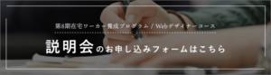 Webデザインコース「説明会」のお申込みフォームはこちら